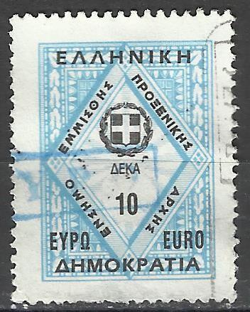 Продам марки Греции 2008  ( непочтовые)