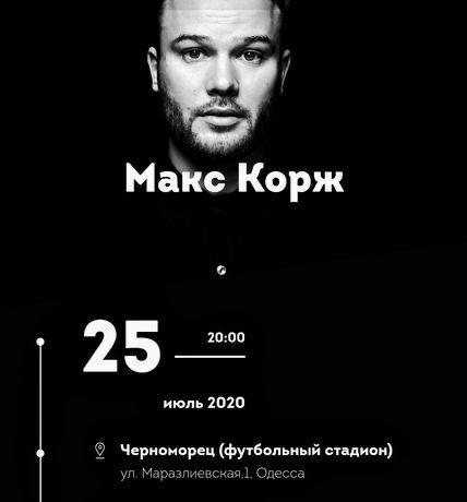 2 билета на концерт Макс Корж Одесса