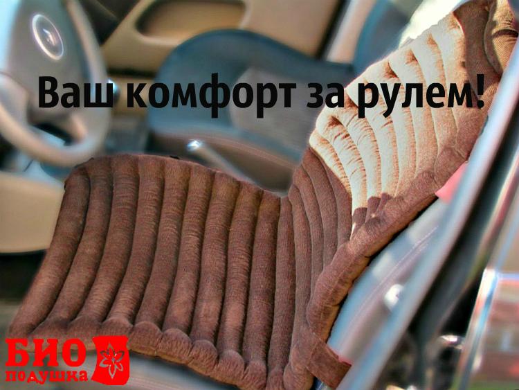 Био-Накидка на автокресло ТМ БиоПодушка
