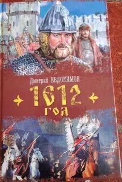 Д.Евдокимов 1612.Новая книга.