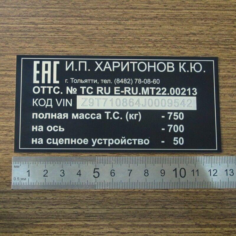 Табличка на прицеп Спартак изготовим за 1 час