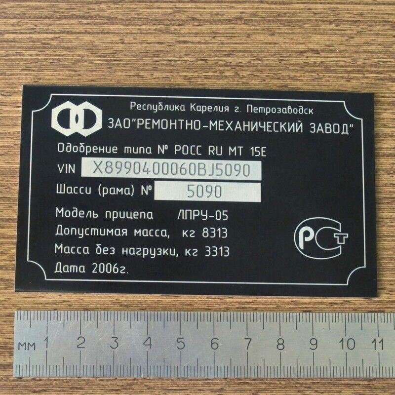 Металлическая табличка на прицеп лпру-05