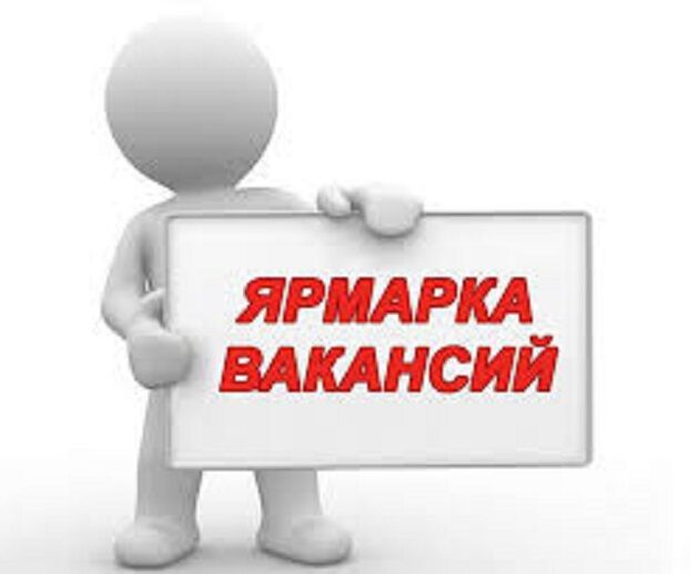 Украина Работа Вакансии