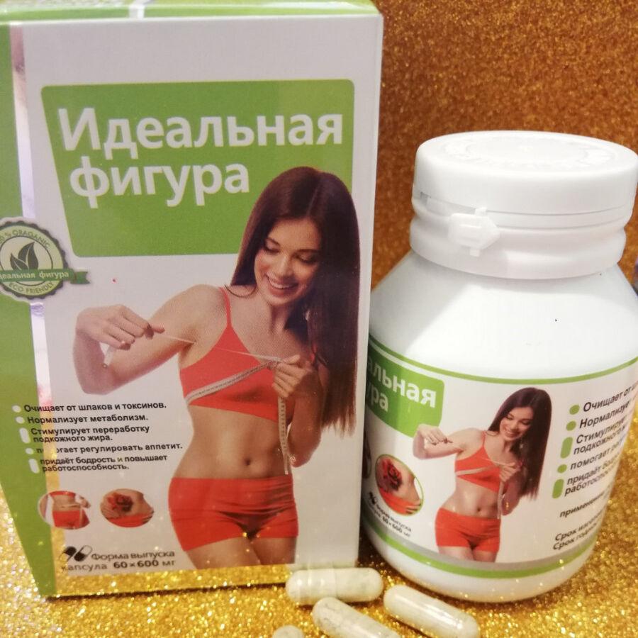Капсулы для похудения идеальная фигура , коррекция веса, 60 капсул