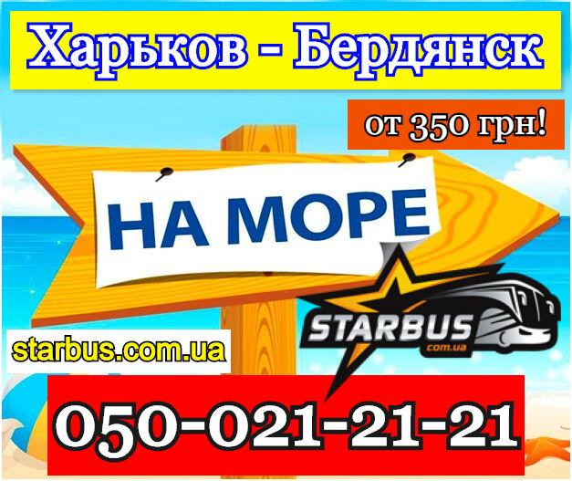 Автобус Харьков - Бердянск