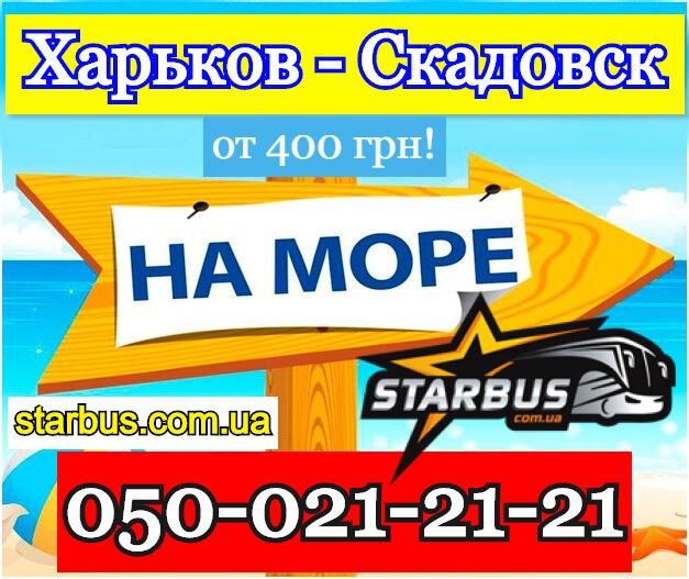Автобус Харьков - Скадовск
