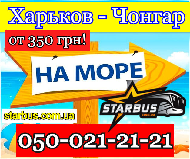 Автобус Харьков - Чонгар ( Новоалексеевка)