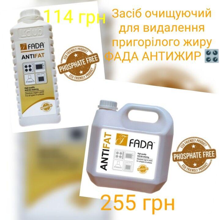 Засіб для видалення пригорілого жиру ТМ Фада Антижир