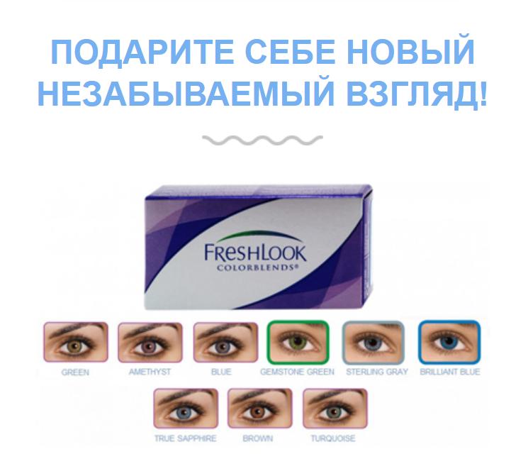 контактные линзы FreshLook colorblends (разные цвета) 2шт