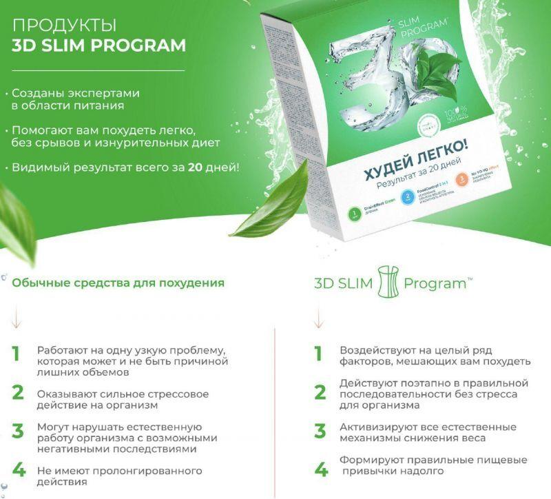 Программа комфортного похудения за 20 дней – 3D Slim program