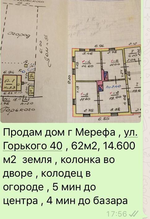ПРОДАМ ДОМ Г МЕРЕФА 62М2 ЗЕМЛЯ  14, 600М2