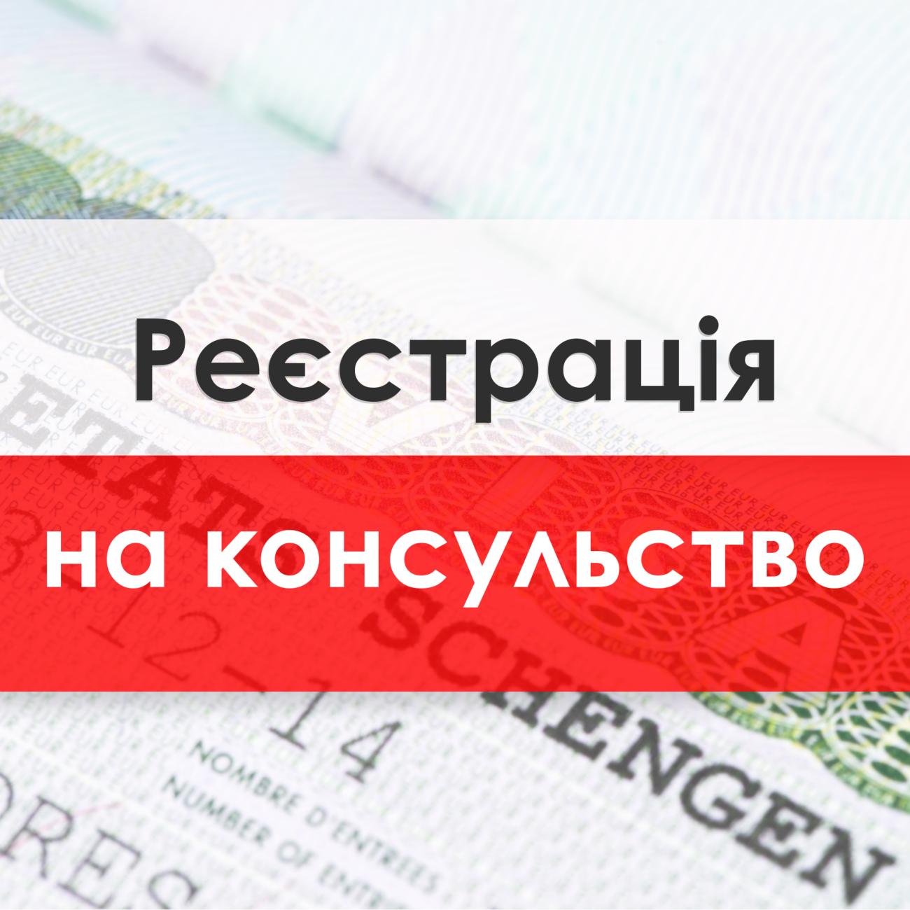 Реєстрація на консульство Польщі, Сезонна віза, Віза для водіїв