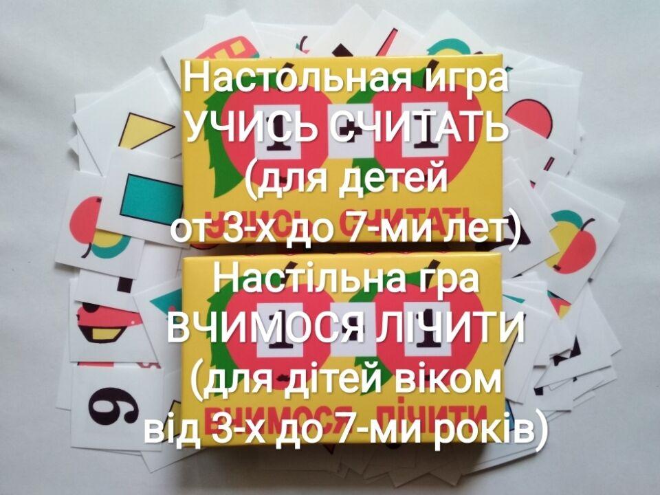 Настольная игра УЧИСЬ СЧИТАТЬ / Настільна гра ВЧИМОСЯ ЛIЧИТИ