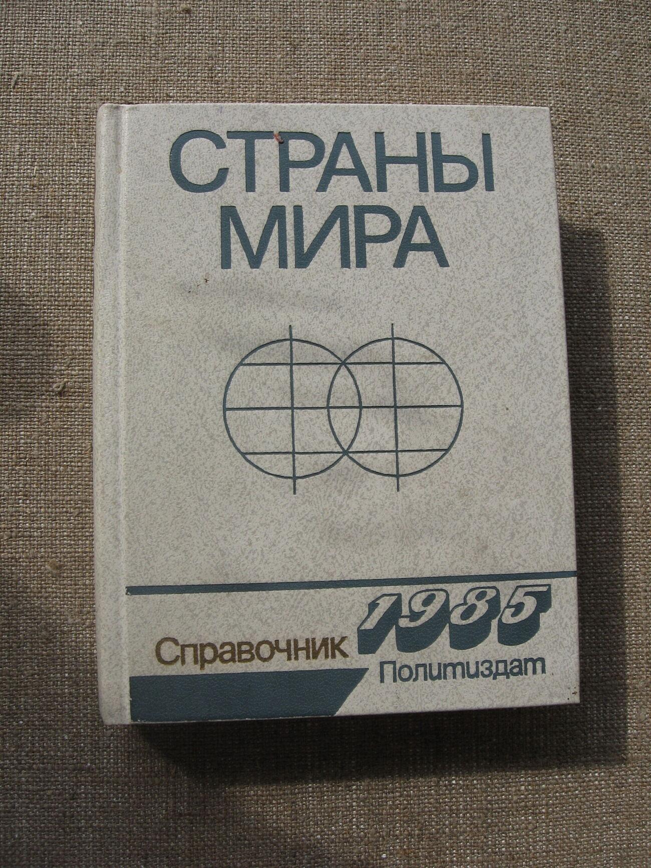 Книга. Страны мира. 1985 год. Справочник.