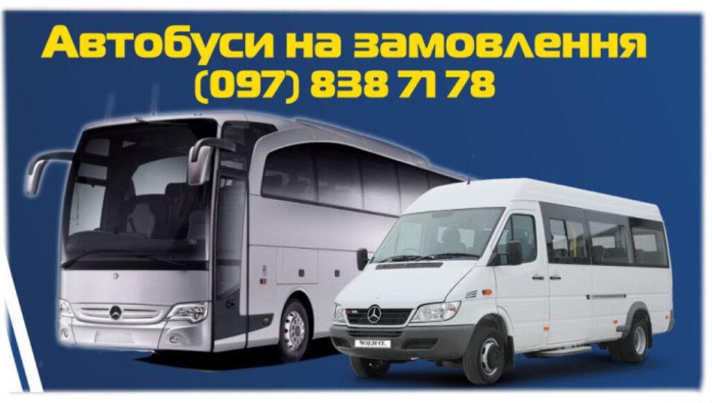 Пасажирські перевезення на замовлення (автобуси, мікроавтобуси)