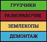 Услуги разнорабочих, подсобников, грузчиков в Запорожье
