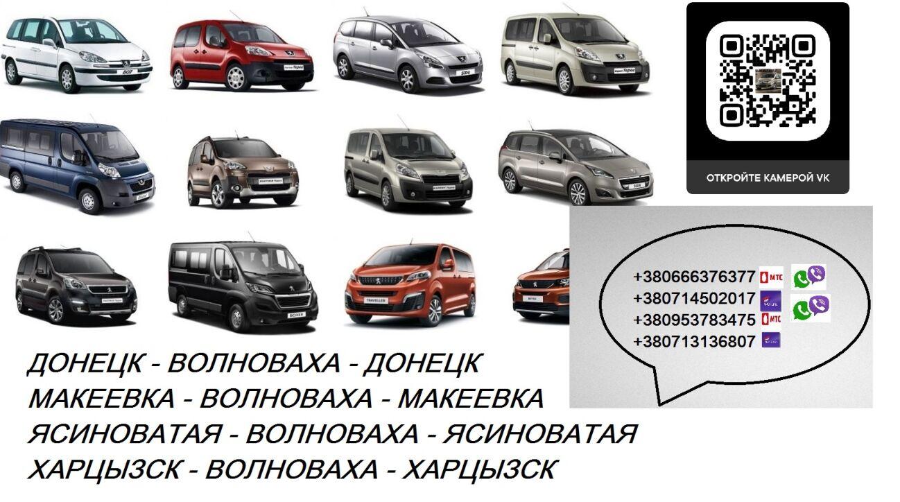 Перевозки Донецк-Макеевка-Волноваха-Ясиноватая-Харцызск