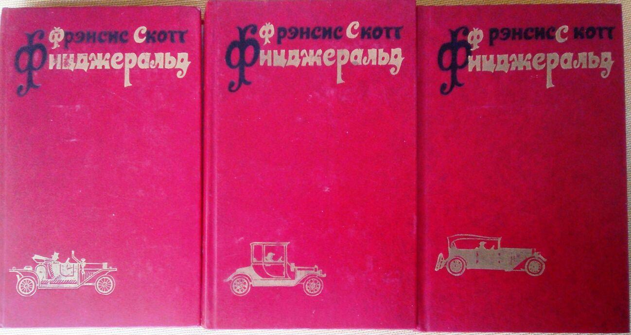 Фицджеральд Ф.С.  Избранные произведения в трех томах.: М. 1977г. 445