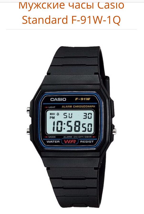 Часи Casio F-91W