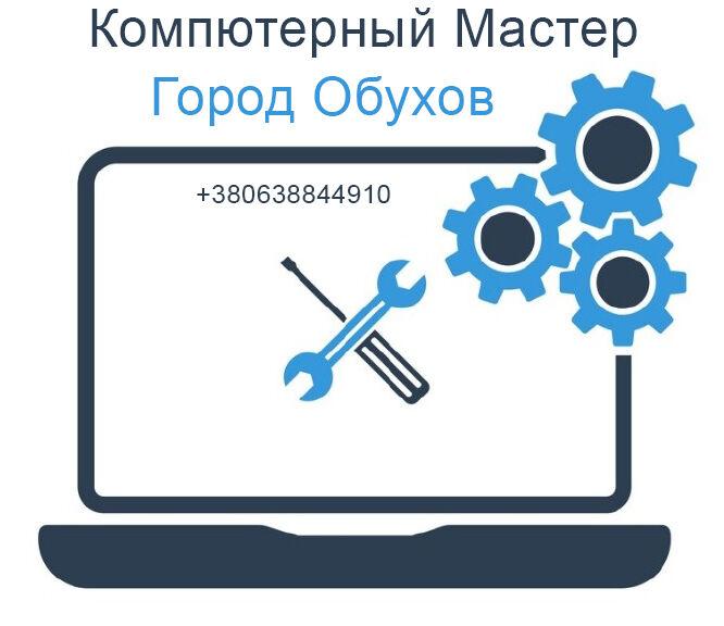 Компьютерный мастер Обухов