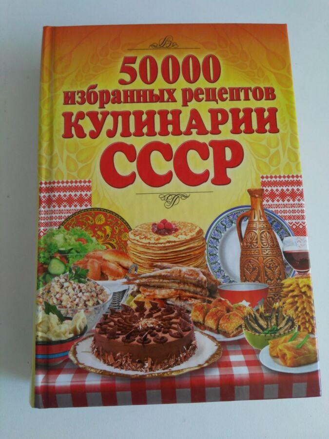 Кулинария-50000 рецептов СССР