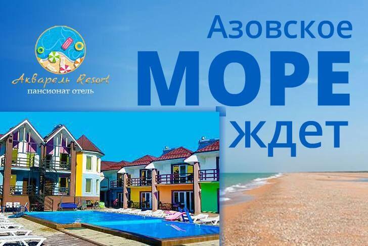 Отдых и лечение на Азовском море.