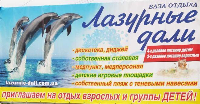 Отдых на Азовском море. Кирилловка.