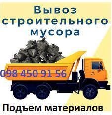 Вывоз мусора,подъем строительных материалов.