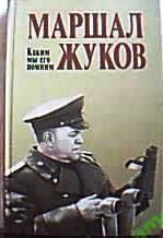 Фото - Маршал Жуков. Каким мы его помним.