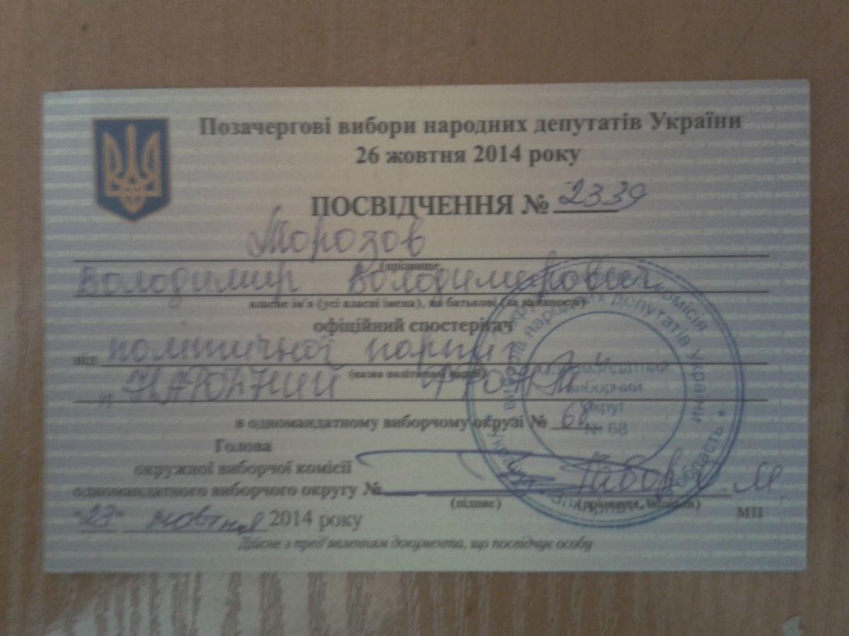 Фото - Удостоверение Внеочередные выборы народных депутатов Украины