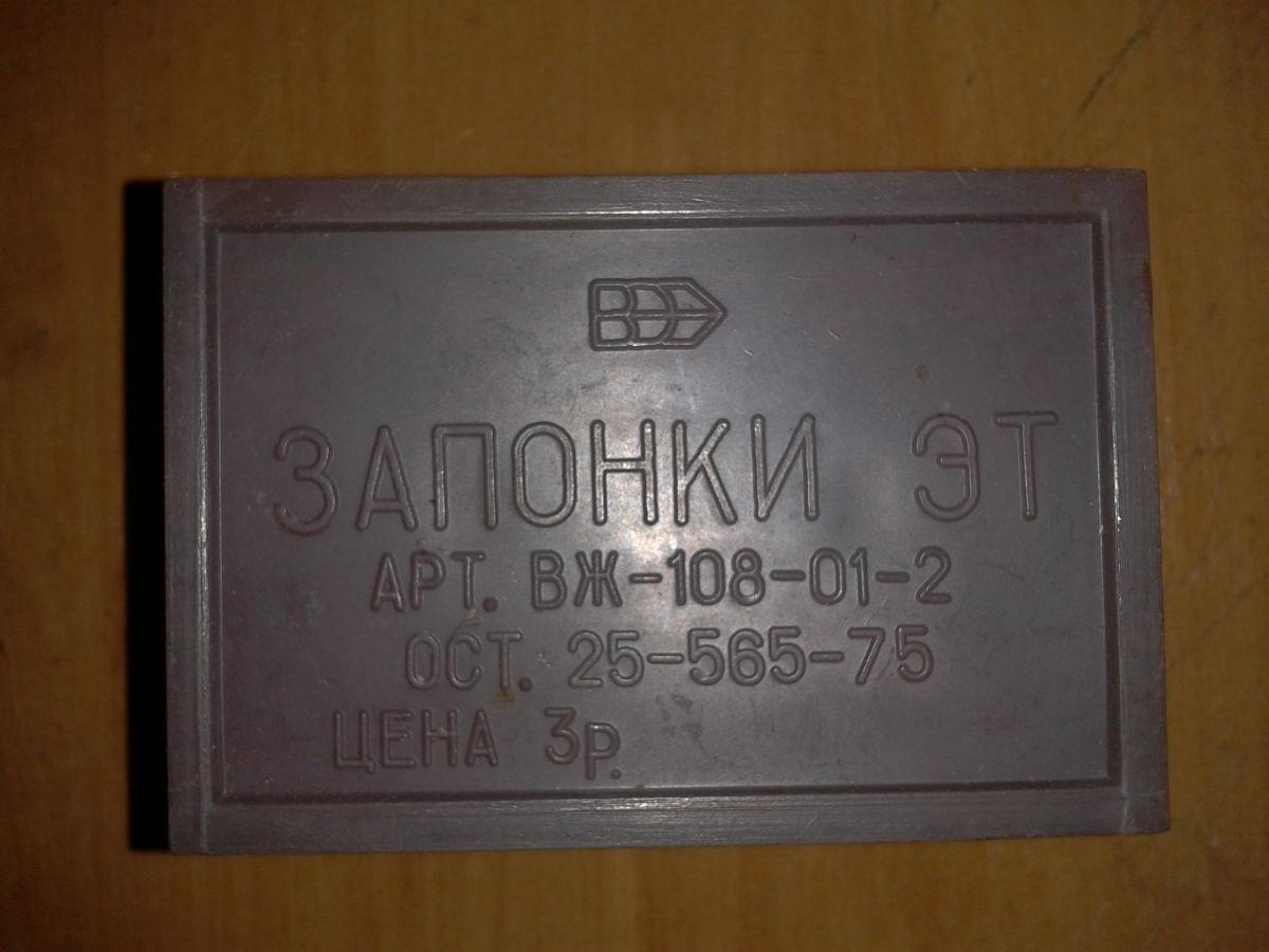 Фото 3 - Запонки мужские СССР