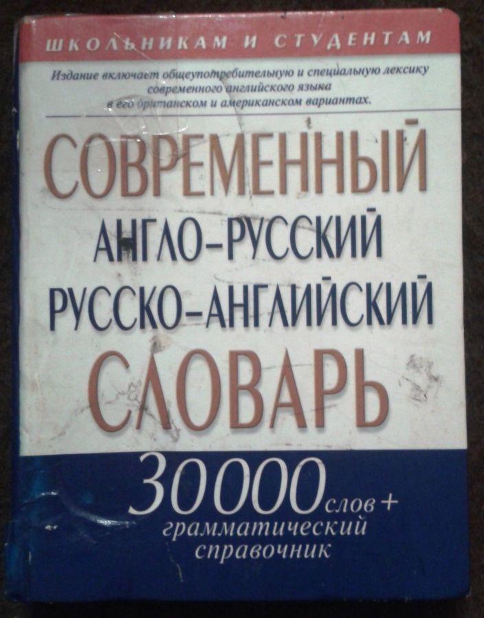Фото - Книга Современный анг-русс и русс-анг словарь 30т. слов+