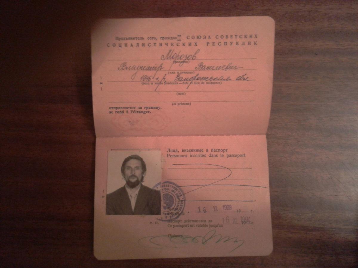 Фото 2 - Заграничный паспорт СССР