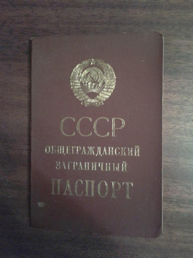 Фото - Заграничный паспорт СССР