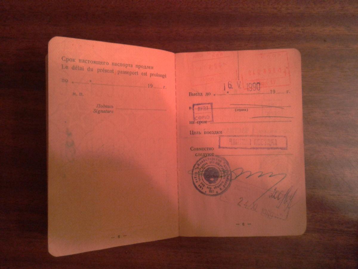 Фото 3 - Заграничный паспорт СССР