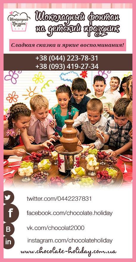Фото - Шоколадный фонтан - это украшение любого праздничного стола