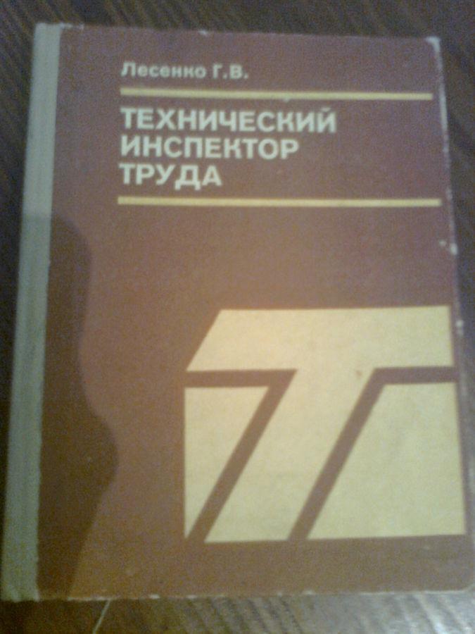 Фото - Лесенко.Технический инспектор труда. Москва.1990