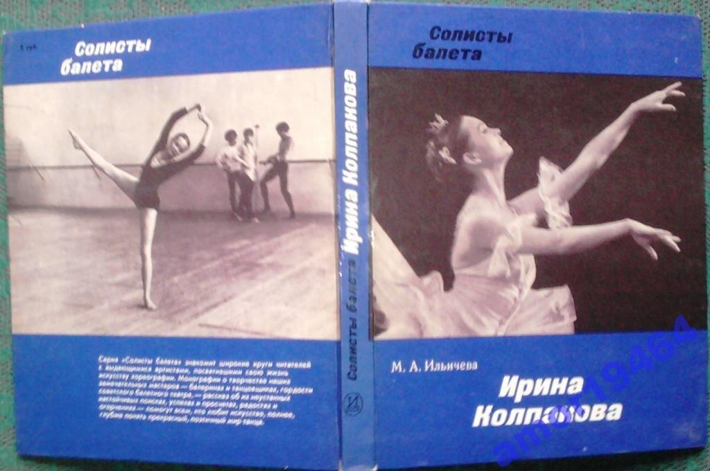 Фото - Ильичева М.А. Ирина Колпакова.  Серия: Солисты балета.
