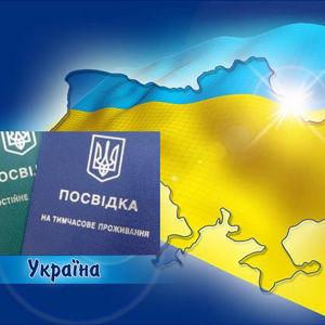 Оформление ВНЖ и ПМЖ в Украине для иностранных граждан