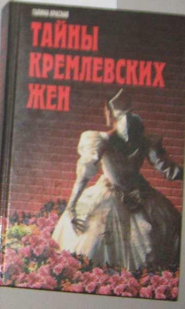 Тайны кремлевских жен. Галина Красная