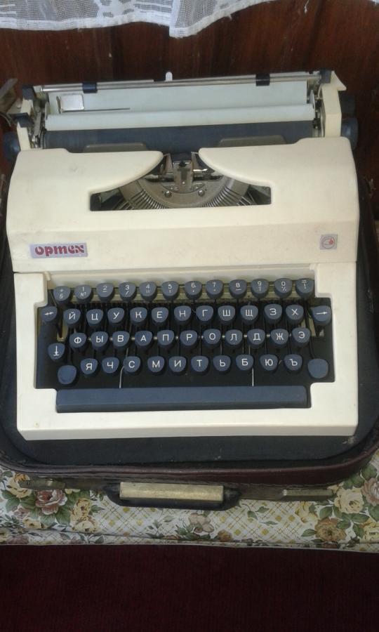 """Продам новую переносную пишущую машинку """"ОРТЕХ"""" тип"""