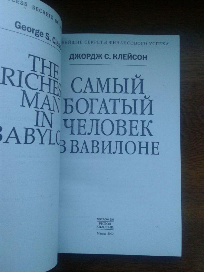 ДЖОРДЖ С КЛЕЙСОН САМЫЙ БОГАТЫЙ ЧЕЛОВЕК В ВАВИЛОНЕ СКАЧАТЬ БЕСПЛАТНО