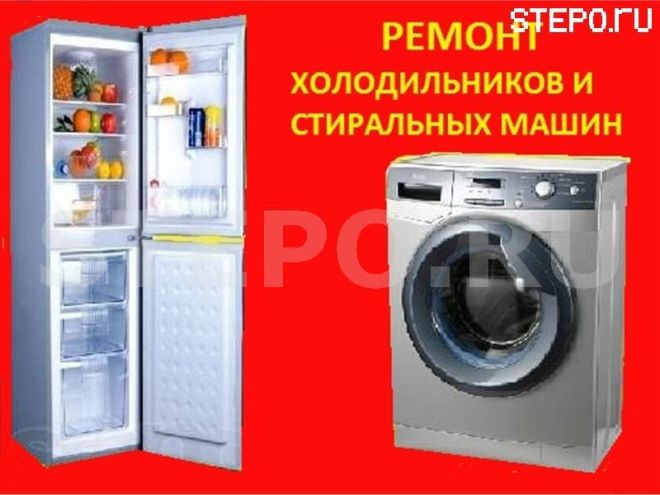 Ремонт Холодильников,Стиральных и Посудомоечных машин