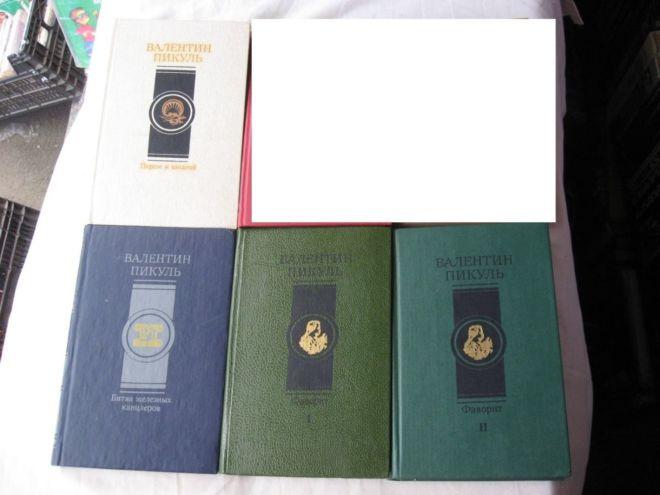 В.Пикуль (10 книг)
