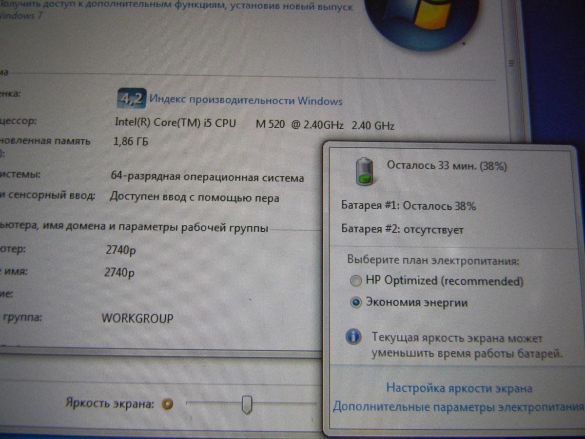 Фото 8 - 2740P: TabletPC на i5, уличный12