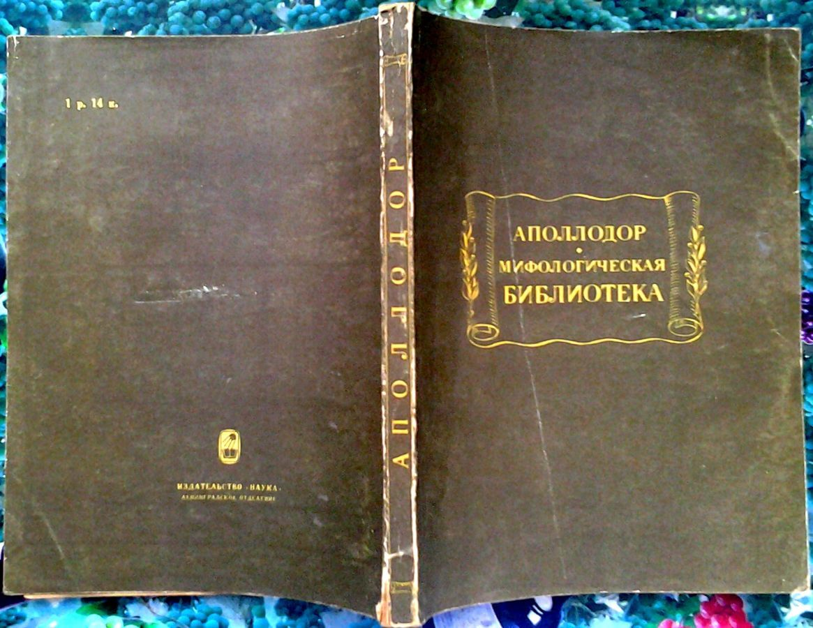 Аполлодор.  Мифологическая библиотека.  *Литературные памятники*