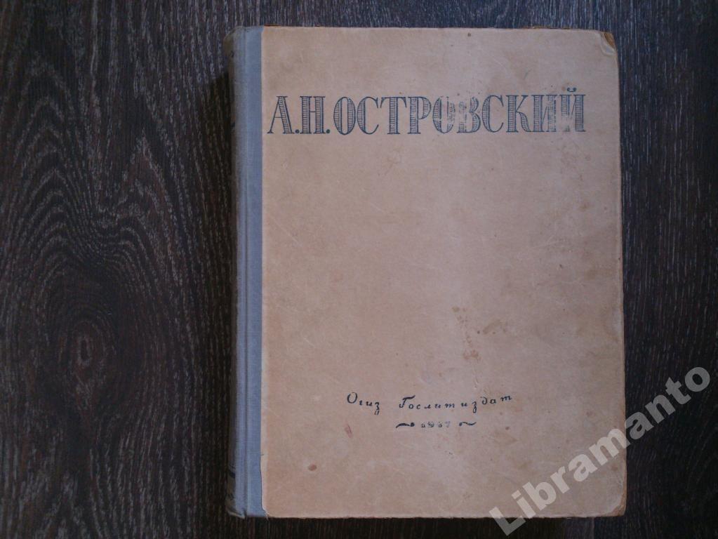 Фото - А.Н. Островский. Избранные произведения