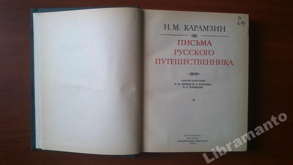 Фото 2 - Н.М. Карамзин Письма русского путешественника (ЛП)