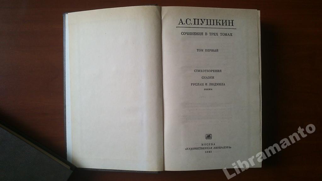 Фото 2 - А.С. Пушкин. Сочинения в трёх томах