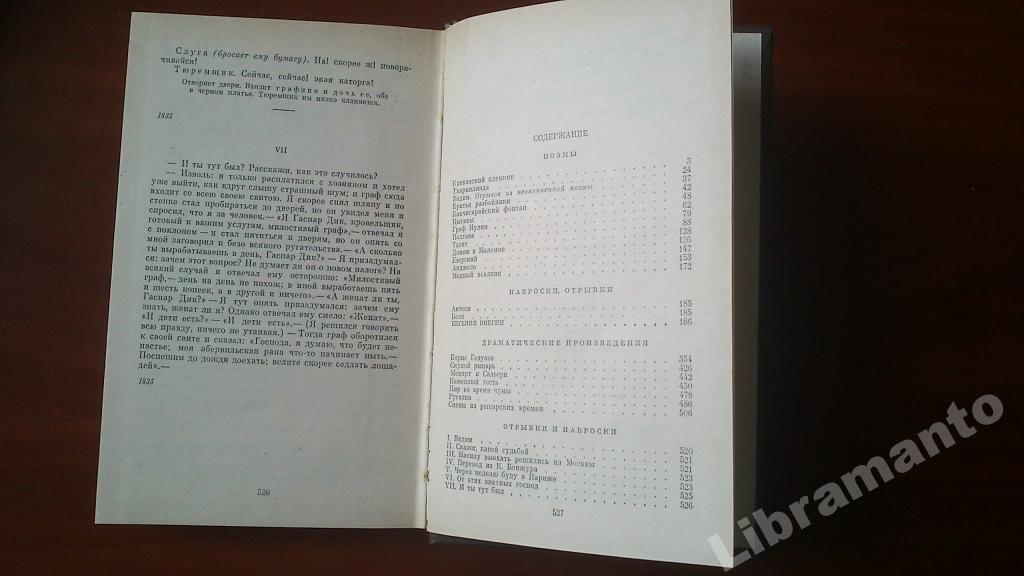 Фото 3 - А.С. Пушкин. Сочинения в трёх томах